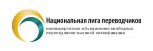 Национальная лига переводчиков