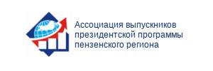 Ассоциация выпускников президентской программы пензенского региона