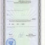 лицензия 2 001