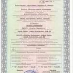 лицензия 3 001