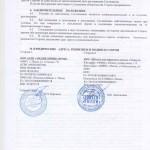соглашение о взаимодействии1