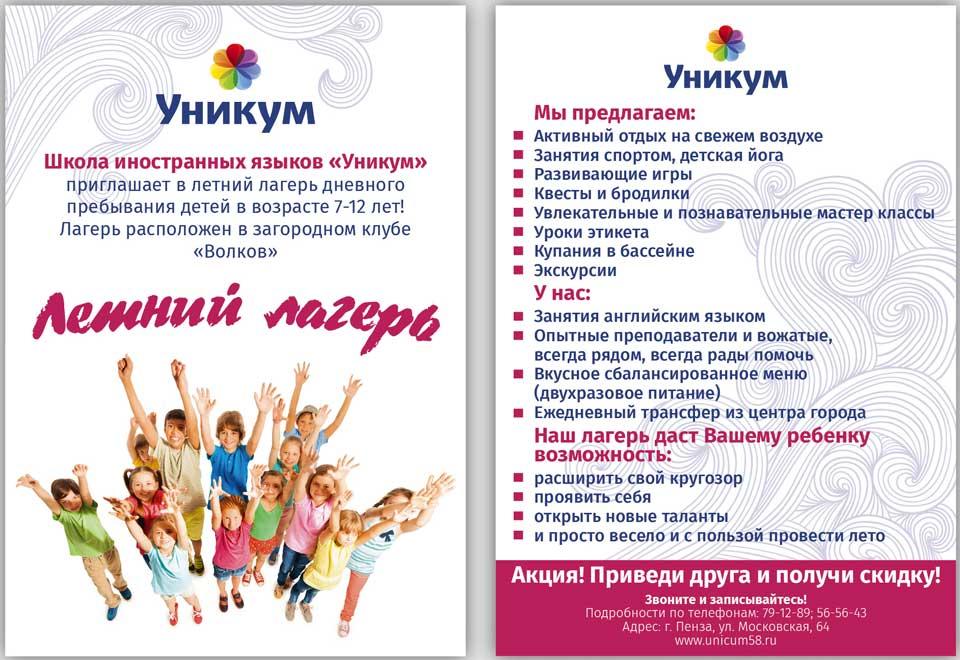 Детский лагерь 2018